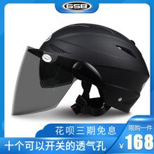 GSB摩托车夏季头盔电动车安全帽男女款防晒透气轻便式半覆式通用