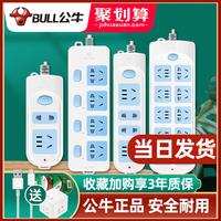 公牛插座面板多孔插排正品家用多功能长拖接线板电插线板带线排插