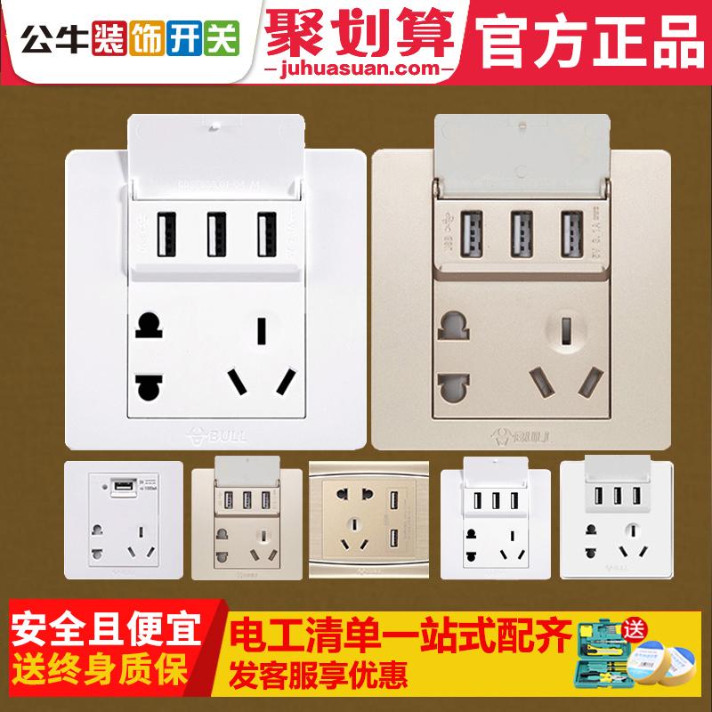 公牛USB插座面板五孔3USB牆壁家用開關暗裝5孔充電口86型開關面板