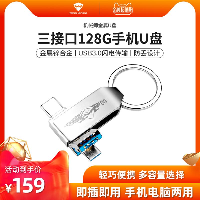 券后159.00元机械师U盘128G高速版3.0手机U盘type-c三接口电脑两用小巧大容量车载迷