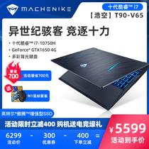 10750H游戏本GTX16504G独显15.6全面屏轻薄办公笔记本电脑学生吃鸡V65十代酷睿i7机械师T90新品现货