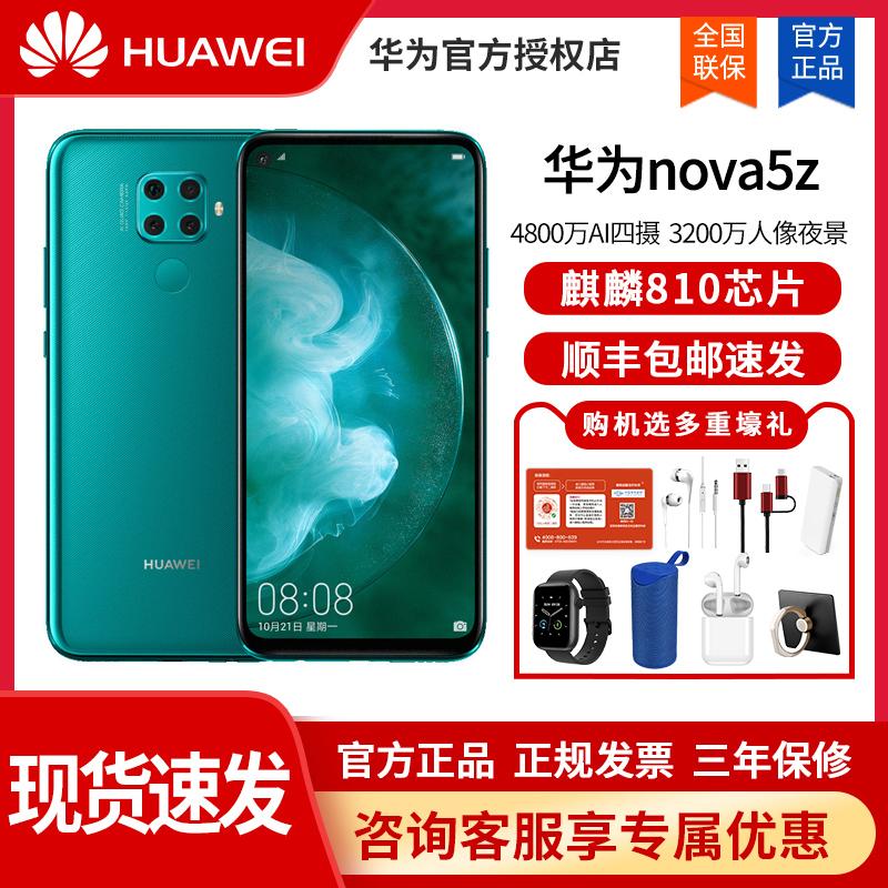 分期0首付】Huawei/华为nova5z手机6se官方旗舰店5i正品nova7sepro畅享Z千元机5z荣耀9X直降价X10非5g官网