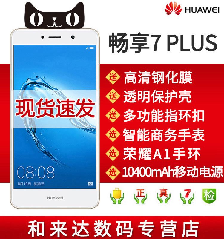 【分期免息】Huawei/华为 畅享7 Plus 高配4g移动全网通智能手机s