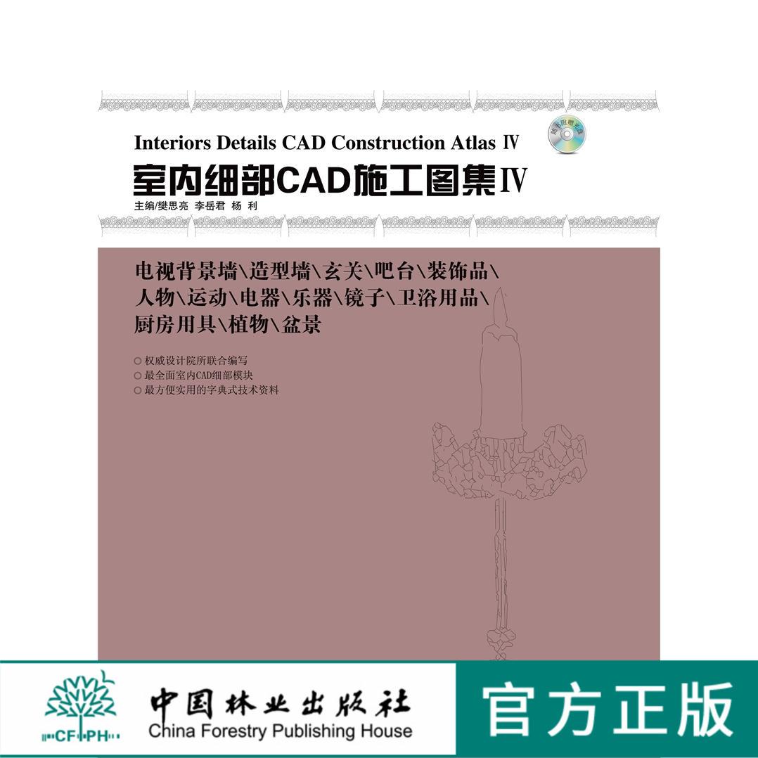 室内细部CAD施工图集VI 7195 中国林业出版社