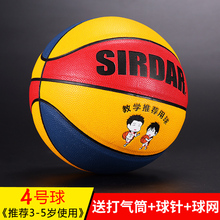Ball No.4, Ball No.5 and Ball No.7 for Primary and Middle School Students in Children's Basketball Kindergarten
