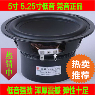 5 25 inch speaker horn 5 25 inch subwoofer speakers strong bass deep and powerful flexible full genuine