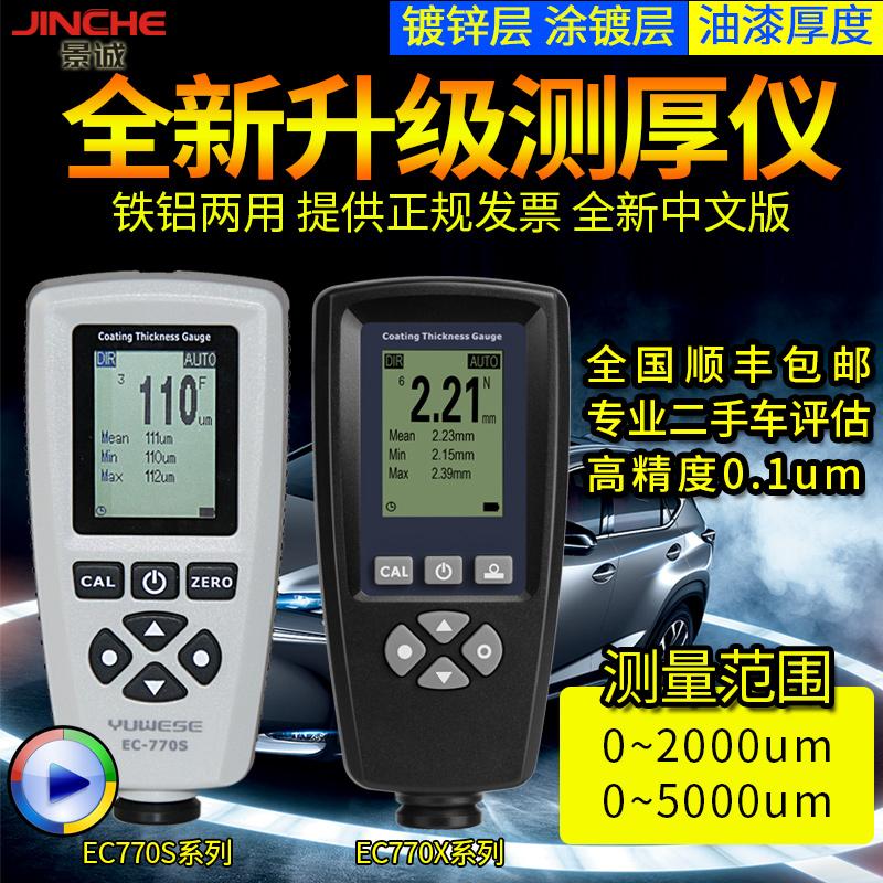 高精度涂层测厚仪镀锌二手汽车漆面测试仪漆膜仪EC770镀锌检测仪