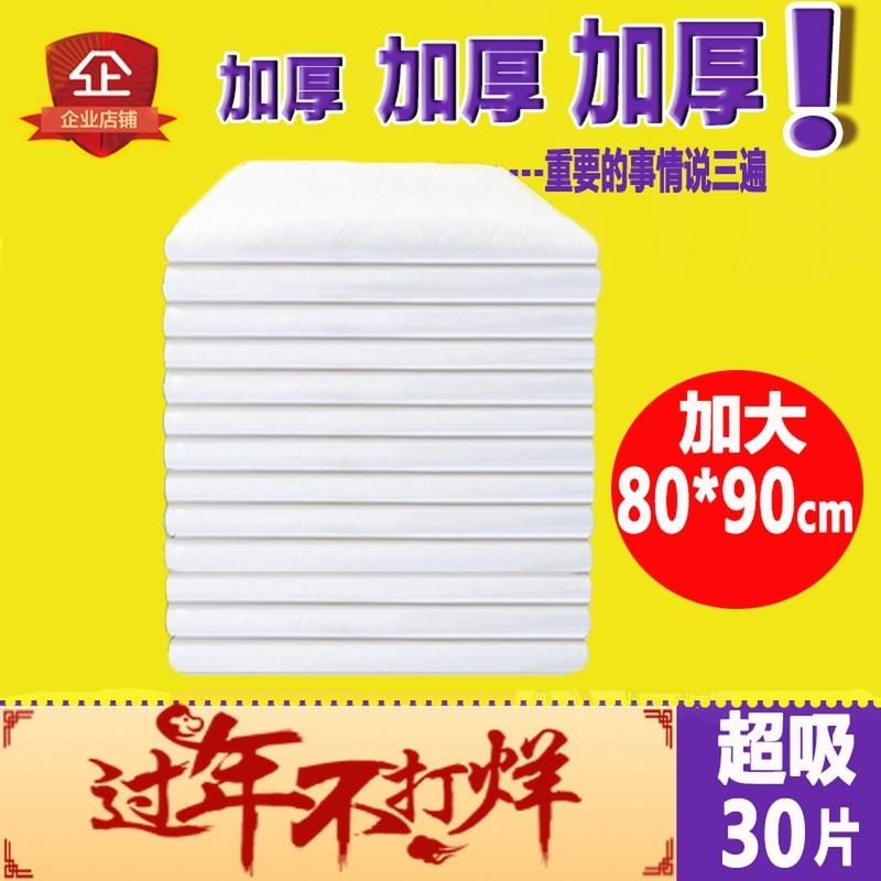 成人护理垫一次性老年产妇尿不湿非纸尿裤老人隔尿垫尿片8090加厚
