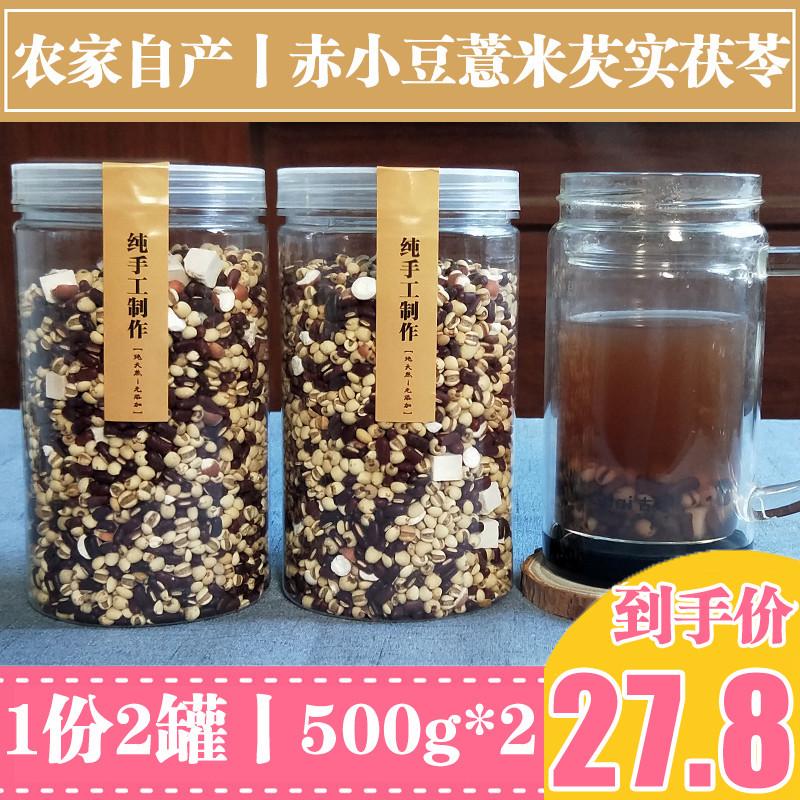 炒熟的赤小豆薏米芡实茯苓红豆小薏仁米g500克包邮农家自产纯天然