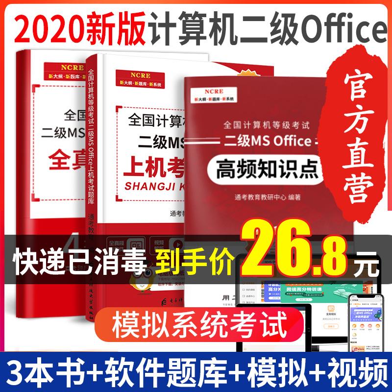 计算机二级ms office考试教材题库2020年9月全套上机高级应用教程国家2级资料电子版全真模拟