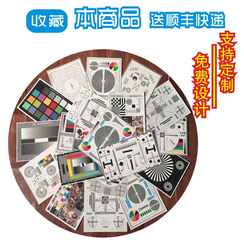 肤色测试卡对焦ISO12233分辨率国际标准相机色卡24摄影校色卡黑白