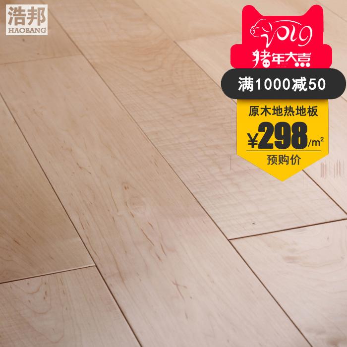 纯实木地板 原木锁扣地暖地热地板 加拿大枫木 清水漆 厂家直销