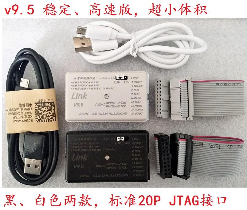 H-JLINK v9下载器,通用ARM下载器,高速稳定在线升级,超小体积