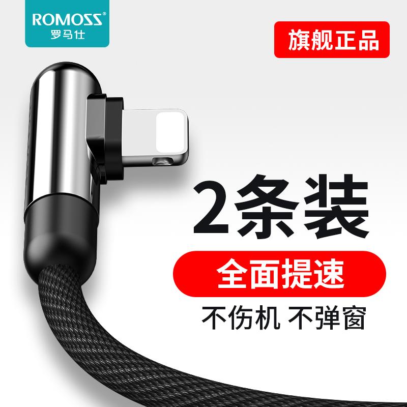 罗马仕iphonex数据线苹果6s 5s ipad