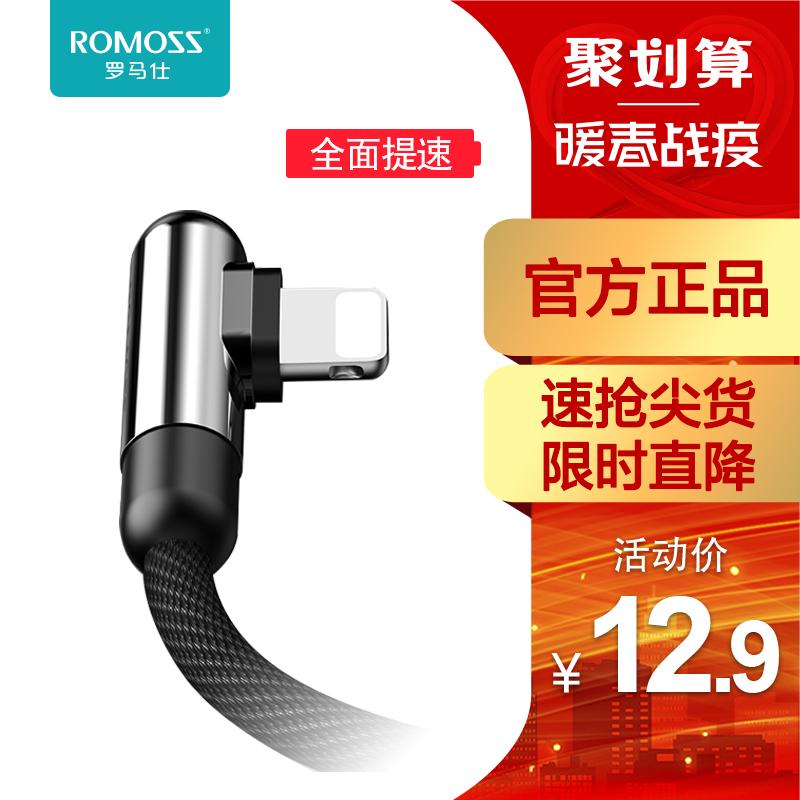 罗马仕 iphonex数据线苹果6s加长5S闪充8P手机7Plus充电线8X器弯头快充iPhone6平板se闪充适用ipad短XS Max
