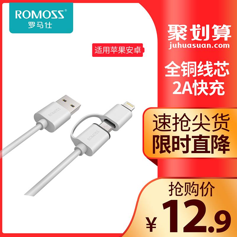 罗马仕二合一手机数据线iphone5/5s 6/6s 7通用安卓快充充电线