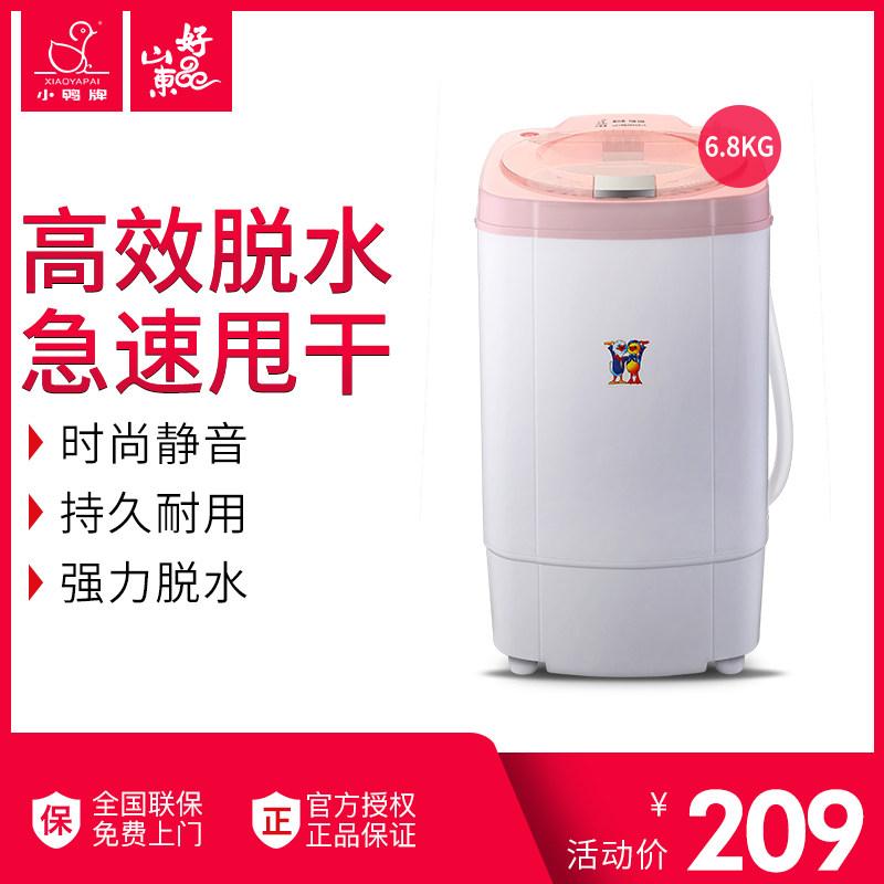 11月04日最新优惠小鸭牌t68-188 6.8 kg迷你洗衣机