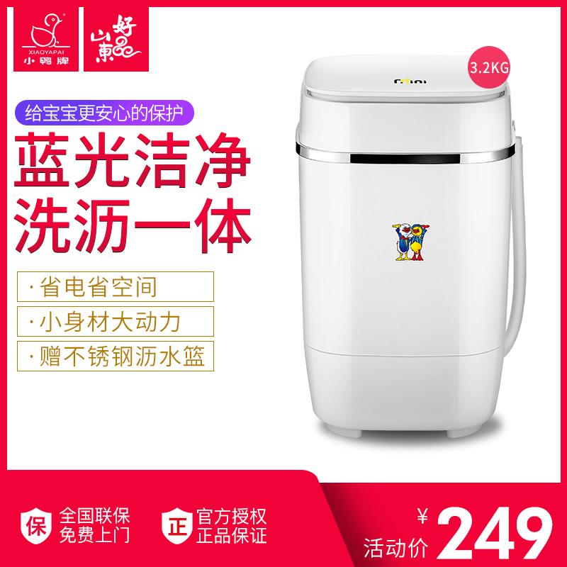 小鸭牌XPB32-1606 迷你洗衣机小型单筒桶家用婴儿童宝宝半全自动