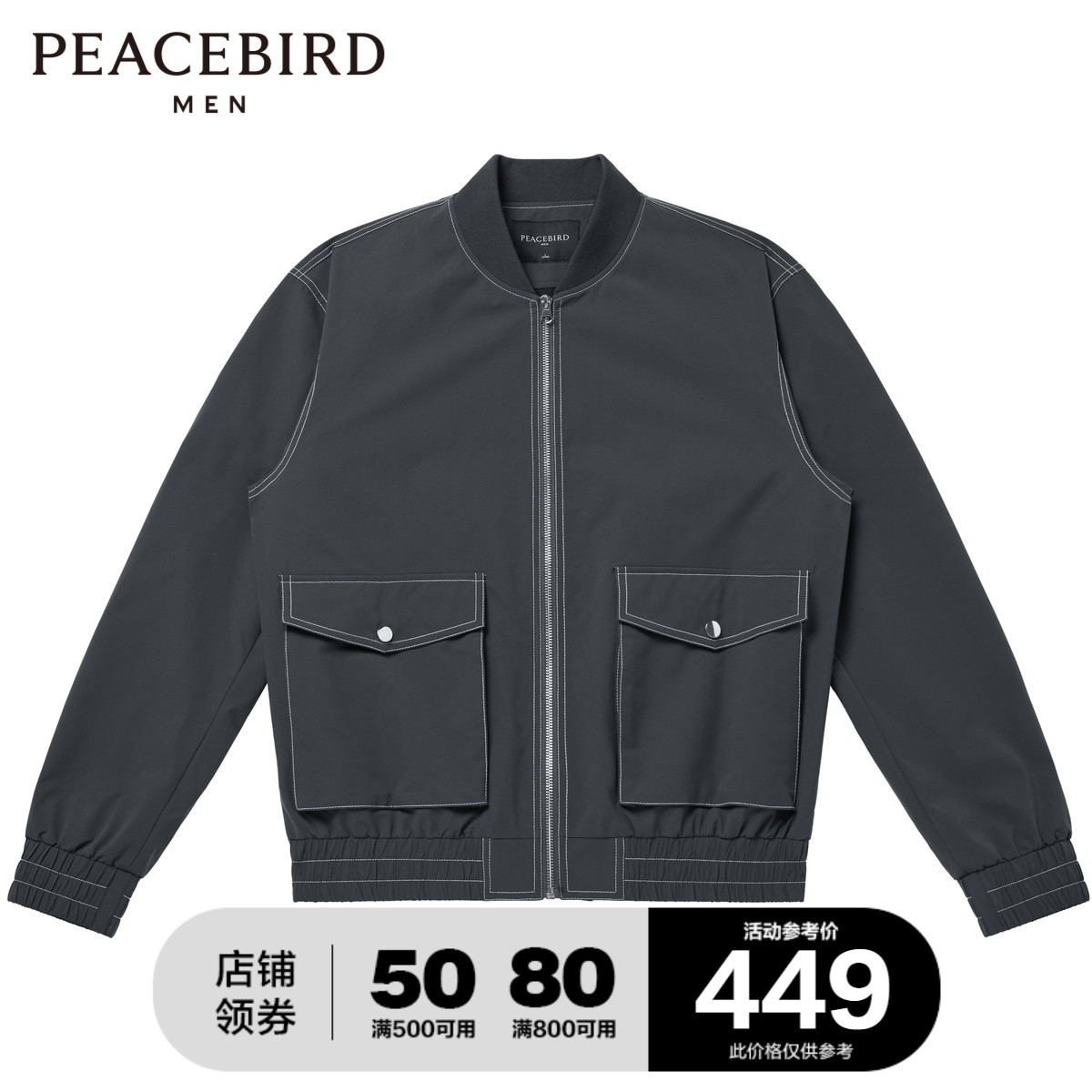 Shopping the same paragraph Taiping bird men's new pilot jacket baseball collar shelf trend B1BCB1347