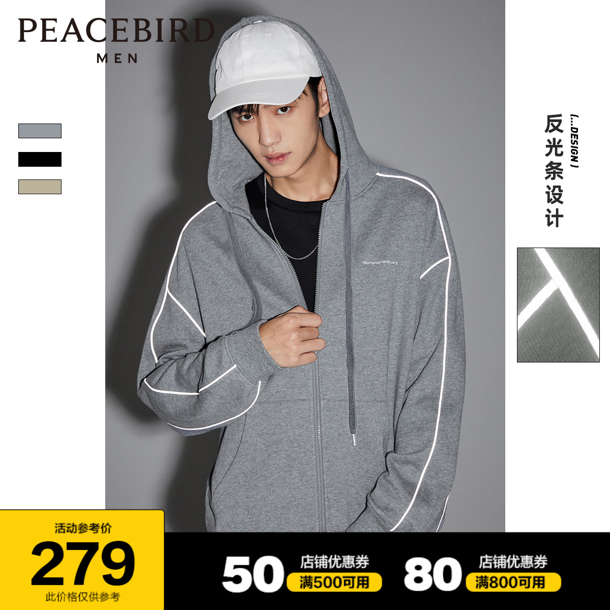 Peacebird Men's Wear Spring New Fashion Cardigan Sweater Men's Sports Gray Hooded Reflective Design Jacket Trend