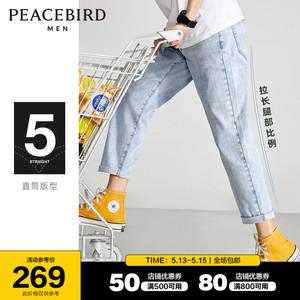 太平鸟男装 夏季新款时尚休闲浅蓝色5B型直筒九分牛仔裤男士裤子