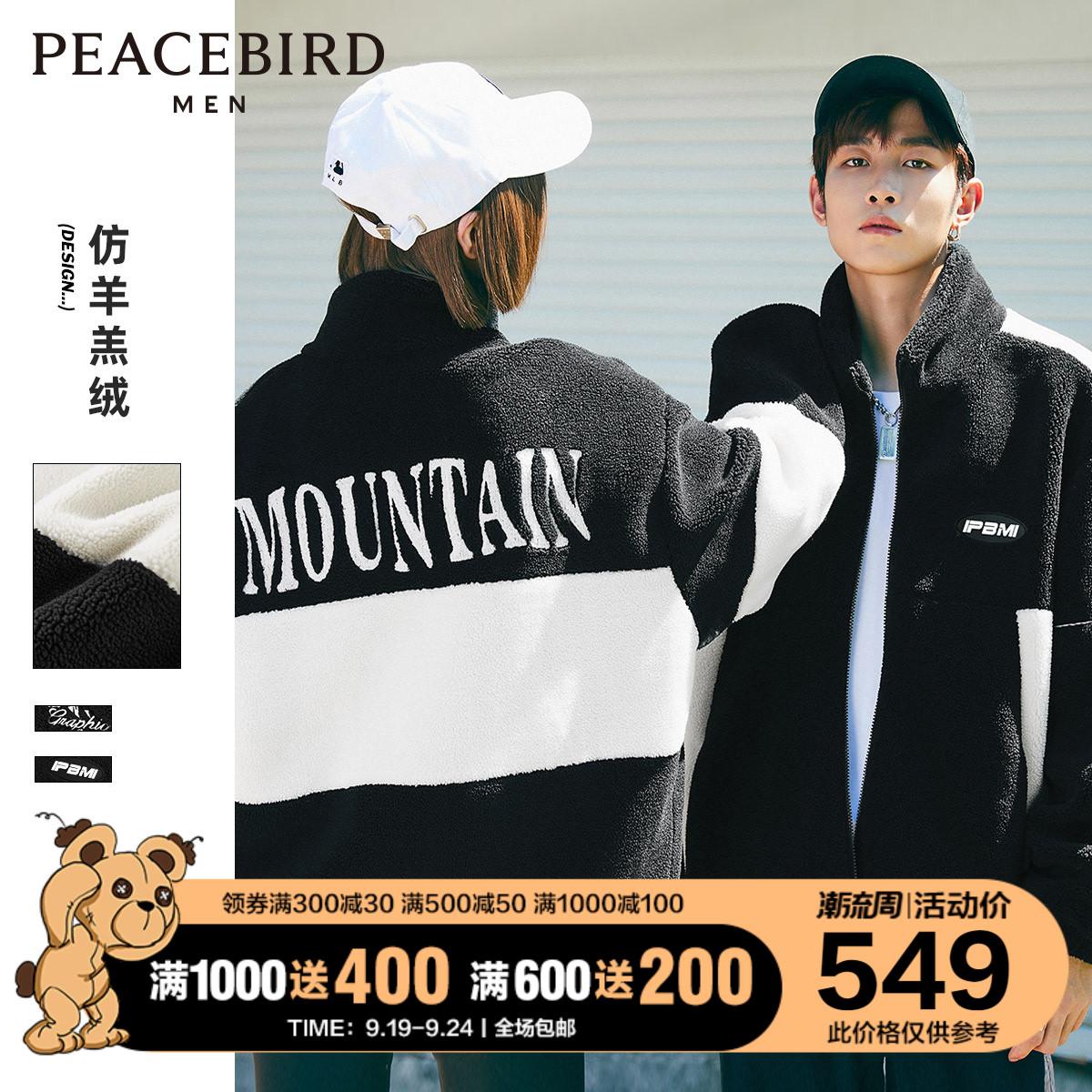 太平鸟男装 秋冬新款仿羊羔毛茄克时尚拼色休闲外套潮流立领夹克