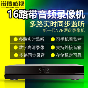 诺信威视 16路带监听硬盘录像机 录音音频NVR主机 HDMI高清监控