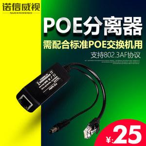 诺信威视一线通标准POE分离器48V转12V POE供电交换机网络套装用
