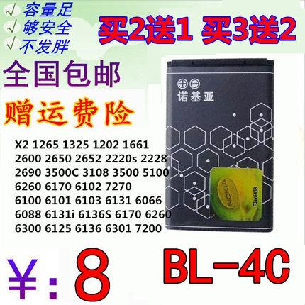 适用 诺基亚BL-4C电池 6100 6300 X2 6103 BL4C 1202手机音响电池