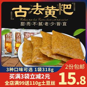 贵州特产黄粑  贵州黑糯米糍粑小黄粑柴姨妈古法黄粑318g开袋即食