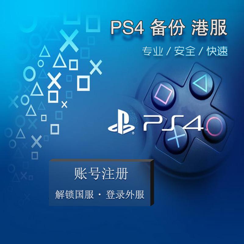 国行版PS4备份 港服PSN账号  slim/pro备份港服数据