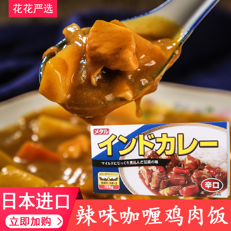 Meitailu curry pieces imported from Japan, Japanese style bibimbap, chicken and beef, instant spicy curry sauce and spicy curry rice
