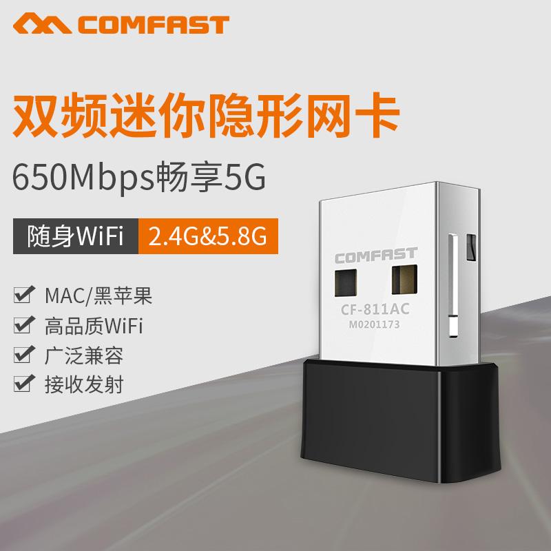 双频5G抗干扰免驱迷你USB无线网卡接收器随身wifi适用台式机笔记本黑苹果无线网卡wifi接收发射器