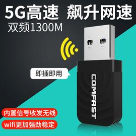 1300M千兆5G双频usb3.0无线网卡wifi接收器黑苹果MAC台式机笔记本电脑外置大功率信号接受发射无线网络增强器