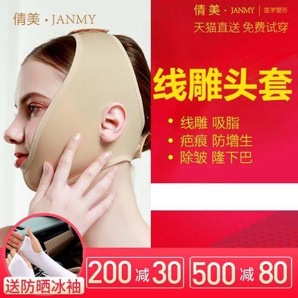 线雕弹力术后头套瘦脸神器塑型面罩吸脂V线瘦V脸双下巴除皱下颚套