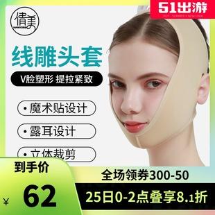 倩美面部吸脂头套下颌套抽脂术后瘦脸恢复下巴绷带颧骨套弹力面罩