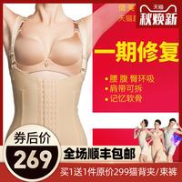 倩美腰腹部吸脂抽脂術后塑形衣收腹瘦身衣束身衣女夏季加壓塑身衣
