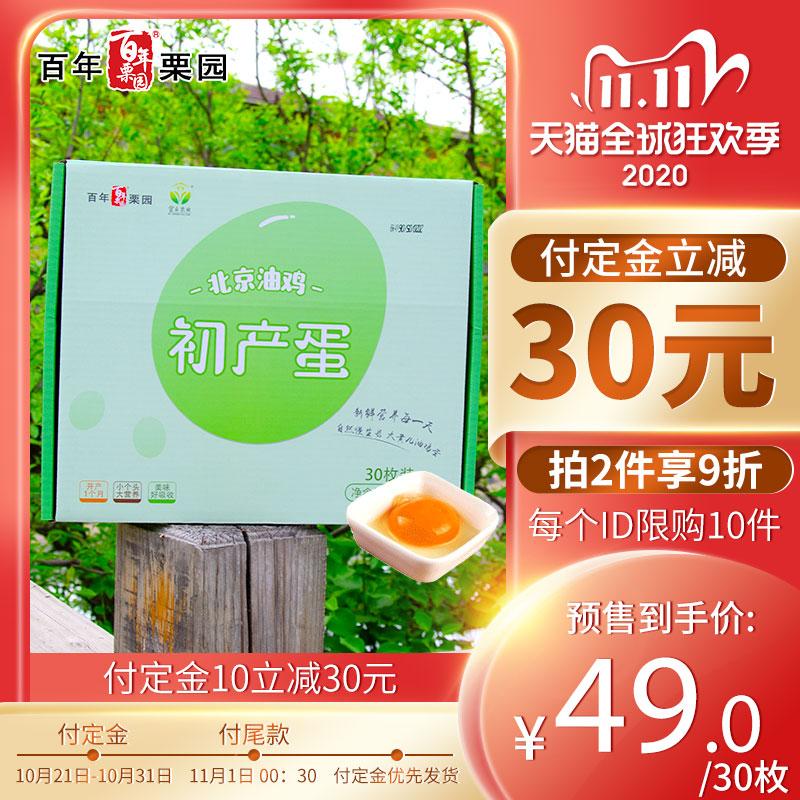 首农百年栗园 散养北京油鸡初产蛋30枚 个头小蛋黄大宝宝辅食