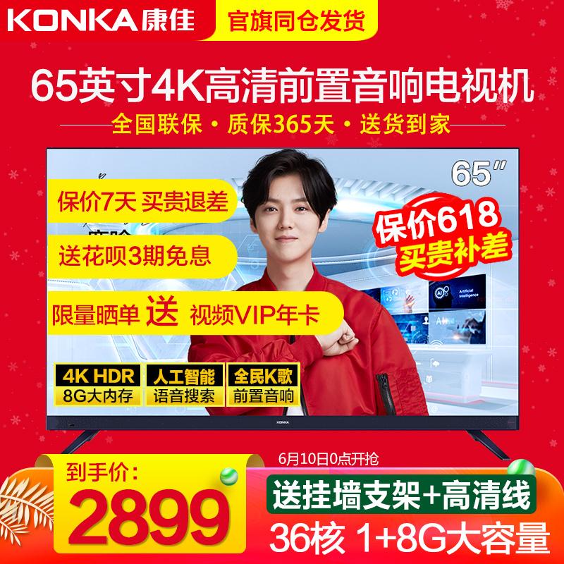 康佳 LED65X7 65英寸4K超高清智能网络wifi平板液晶电视机55 70