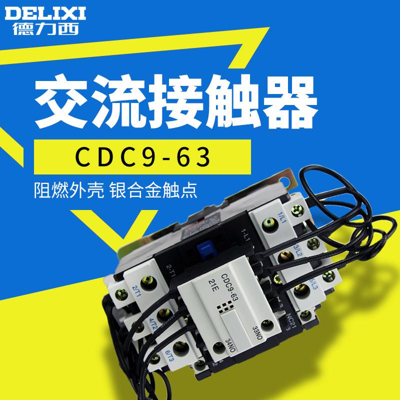 德力西切换电容交流接触器CDC9-63/21 12 CJ19单相220v三相380v,可领取5元天猫优惠券