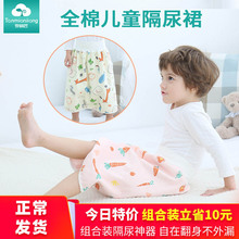 Baby's diaper skirt, baby's training diaper pants pad, pure cotton, diaper, leakproof, waterproof and washable
