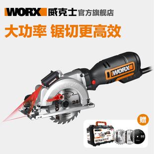 威克士木工电锯WX427 切割机多功能家用电圆锯圆盘手提锯电动工具