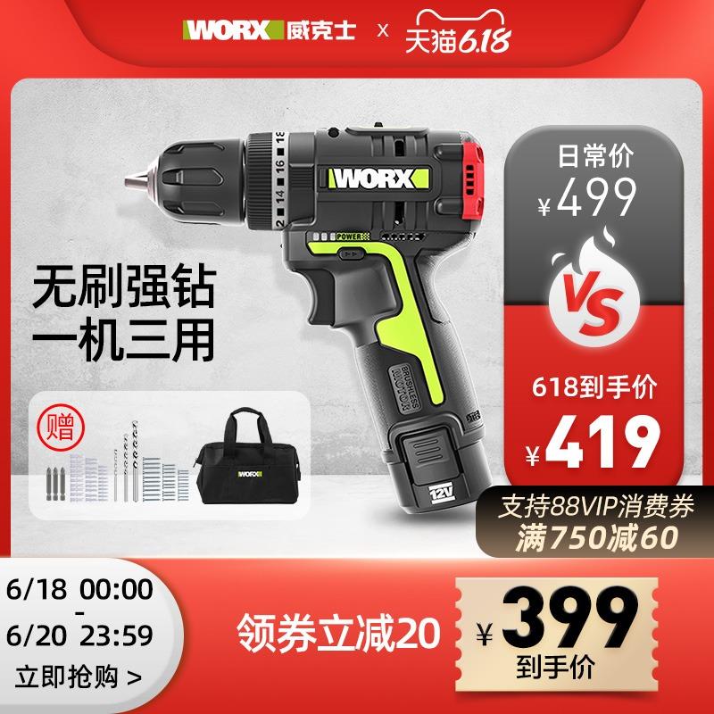 威克士工业级锂电无刷冲击钻WU131 手枪钻充电手电钻电转电动工具