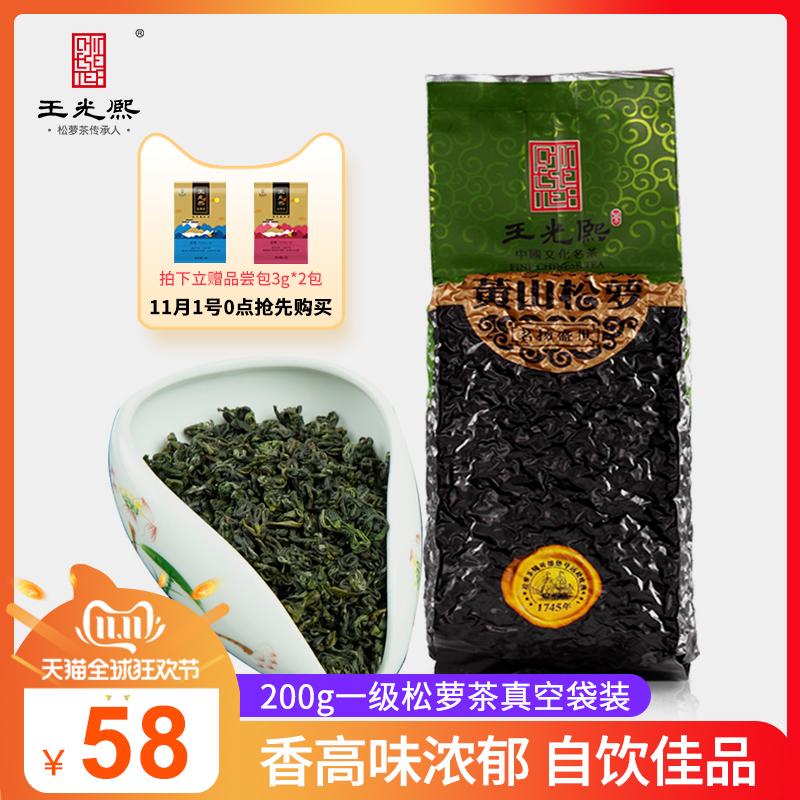 绿茶2020新茶雨前炒青浓香型黄山松萝茶散装绿茶2-休宁松萝(王光熙茶叶旗舰店仅售98元)