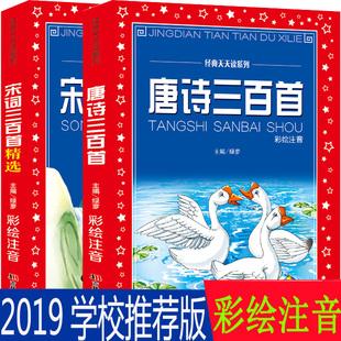 【正版】共2本唐诗三百首+精选故事