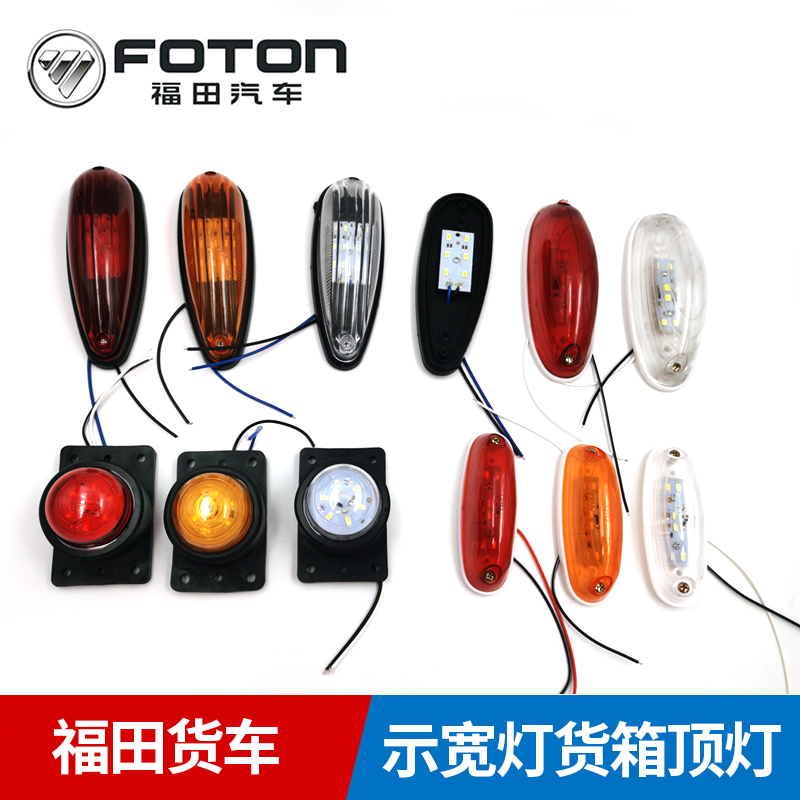 福田货车厢顶灯12v24伏示宽灯LED强光箱高角灯小鼠灯橡胶圆审车灯