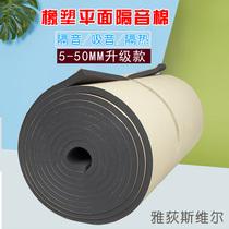 保温棉保温材料阻燃橡塑海绵保温板隔音棉保温隔热棉橡塑板