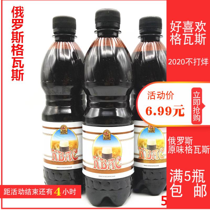 進口格瓦斯飲料俄羅斯液體小面包網紅愛健康營養原味節日運動粗糧