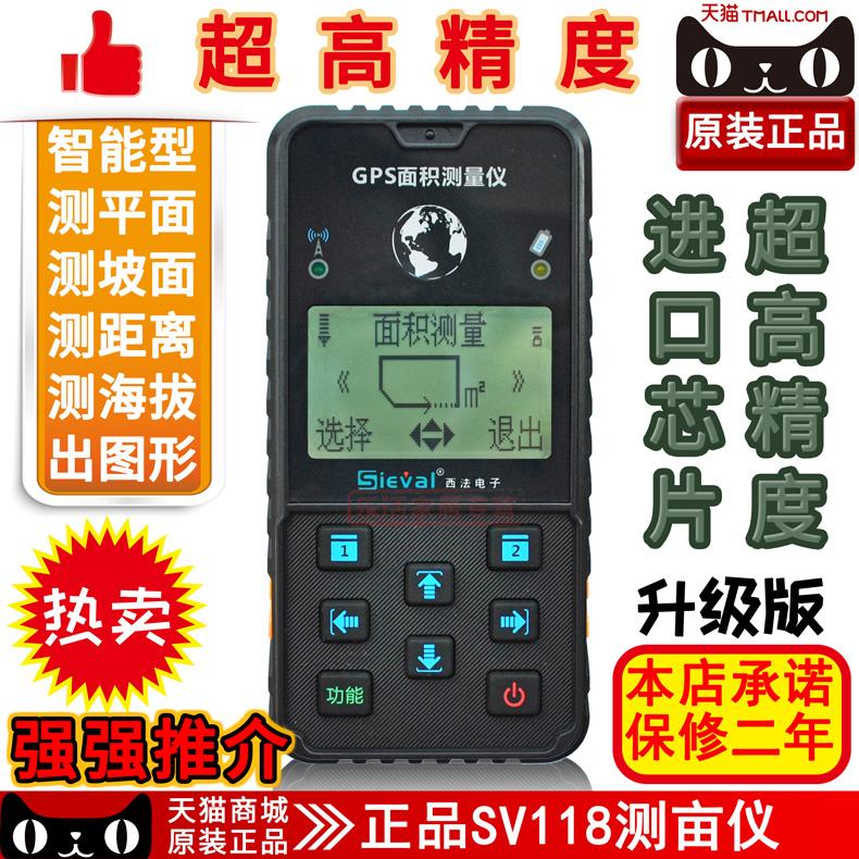 西法SV118高精度北斗GPS测亩仪土地测量仪手持地亩测量仪计亩器