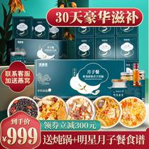 月子餐30天营养食谱食材包小产人流即食补品42汤生化豪华版